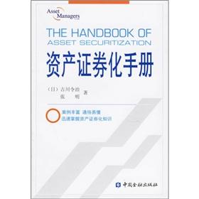 The handbook of asset securitization)(Chinese Edition): RI) GU CHUAN LING ZHI. ZHANG MING ZHU