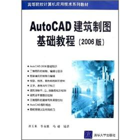AutoCAD Architectural Drawing Essentials(Chinese Edition): QI YU LAI.