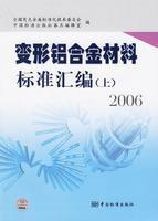 Wrought Aluminum Alloy material standard compilation (Vol.1)(Chinese Edition): QUAN GUO YOU SE JIN ...