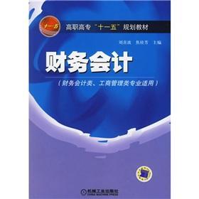 Financial Accounting(Chinese Edition): ZHU BIAN LIU XI BO. JIAO GUI FANG
