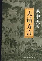Westward dialect(Chinese Edition): YI ZHONG TIAN ZHU