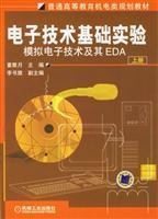 Electronic Technology Experimental(Chinese Edition): BEN SHE.YI MING