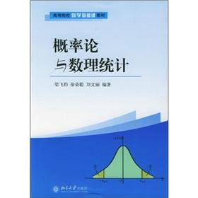 probability theory and mathematical statistics(Chinese Edition): LIANG FEI BAO