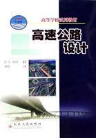 Highway Design (Higher trial materials)(Chinese Edition): ZHAO YI FEI YANG SHAO WEI BIAN ZHU