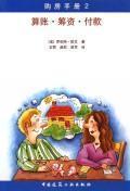 buyers Manual 2 - afterwards. financing. payment(Chinese Edition): MEI LUO BO TE OU WEN BIAN ZHU