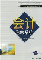 Accounting Information Systems(Chinese Edition): LI XIANG LIN.