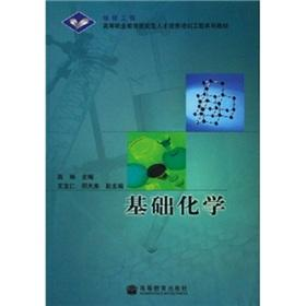 Basic Chemicals(Chinese Edition): GAO LIN
