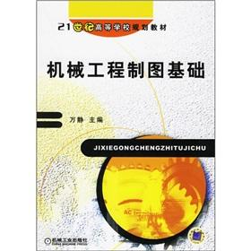 Mechanical Engineering Drawing basic(Chinese Edition): ZHU BIAN WAN JING