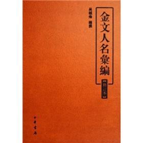 Bronze compilation of names (as amended): WU ZHEN FENG BIAN ZHUAN