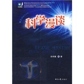 Science Talk(Chinese Edition): YU XIANG WEI
