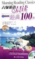 six English Morning Reading Classic 100(Chinese Edition): ZHU BIAN CHEN CHAO. WANG ZHENG