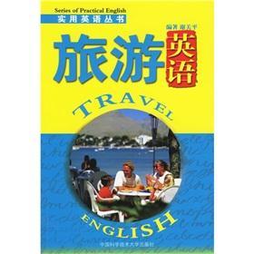 Travel English(Chinese Edition): BIAN ZHU XIE GUAN PING