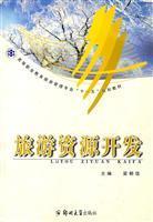 Tourism Development(Chinese Edition): ZHU BIAN LIANG CHAO XIN