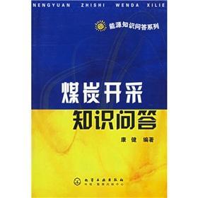 coal mining quiz(Chinese Edition): KANG JIAN BIAN