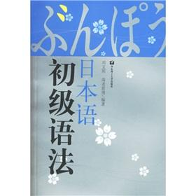 JAPANESE syntax(Chinese Edition): LIU WEN ZHAO