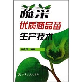 Vegetable seedling production technology of quality of goods(Chinese Edition): SHANG QING MAO BIAN ...