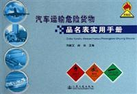 motor transport of dangerous goods and practical guide(Chinese Edition): LIU MIN WEN XUE MIN BIAN ...