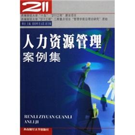 Human Resource Management Case Set(Chinese Edition): QING TAO ZHU BIAN