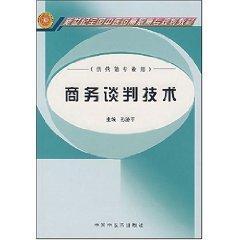 business negotiation skills(Chinese Edition): ZHU BIAN SUN JI PING