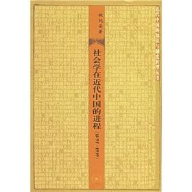 sociology in the process of modern China (1895-1919)(Chinese Edition)(Old-Used): YAO CHUN AN ZHU