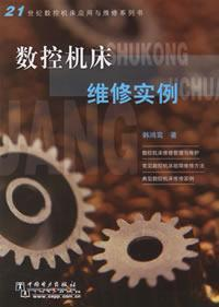 CNC machine tool Example (21 Series CNC Machine Tool Application and maintenance of the book)(...