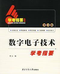 Digital Electronics Technology test means an(Chinese Edition): ZHU BIAN LI