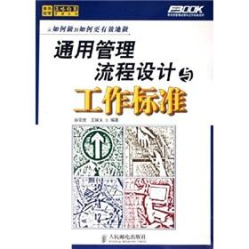 general management process design and work standards(Chinese Edition): SUN ZONG HU WANG RUI YONG ...