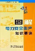 graphic knowledge of power production safety tips(Chinese Edition): SHAN XI SHENG DIAN LI GONG SI ...