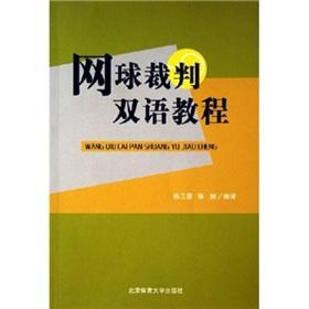 tennis referee bilingual tutorial(Chinese Edition): SUN WEI XING. ZHANG XU BIAN YI