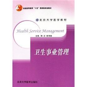 Health service management)(Chinese Edition): ZHU BIAN GUO YAN. CHEN YU DE