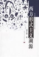 Western formalism Origin(Chinese Edition): LIU WAN YONG ZHU