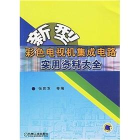 new color TV IC Practical Sourcebook(Chinese Edition): ZHANG QING SHUANG DENG BIAN
