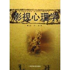 Video Psychology(Chinese Edition): PENG LING ZHU