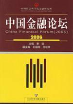 China financial forum (2006)(Chinese Edition): ZHU BIAN LI YANG