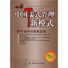 New Management Model of China s Confucian-style - Mengniu and Association Law Law: HU HENG SONG ...