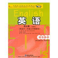 English (compulsory 5) (Students) (High School on)(Chinese Edition): BEN SHE.YI MING