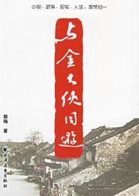 and Jinda Xia Spectacular(Chinese Edition): GUO MEI ZHU