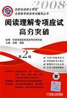 reading comprehension scores of special exam break: ZHU BIAN CHU MENG. ZHOU YING