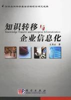 knowledge transfer and enterprise information(Chinese Edition): ZUO MEI YUN ZHU