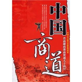 Road to China - Zhejiang Shanxi merchants wealth secrets(Chinese Edition): ZHOU GUANG YU BIAN ZHU