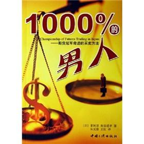 Championship of futures trading in japan(Chinese Edition): RI) FEI A LI. (RI) TAN GU DAO XIAO ZHU