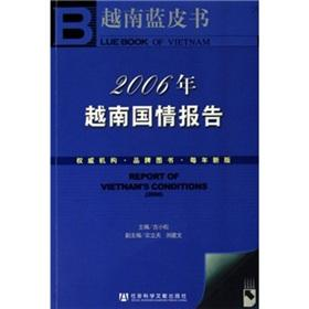 2006 report on conditions in Vietnam (with SSDB CD)(Chinese Edition): GU XIAO SONG ZHU BIAN