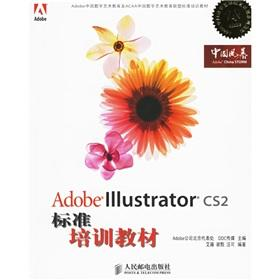 Adobe Illustrator CS2 standard training materials(Chinese Edition): AI TENG. XIE MO. WANG KE BIAN ...