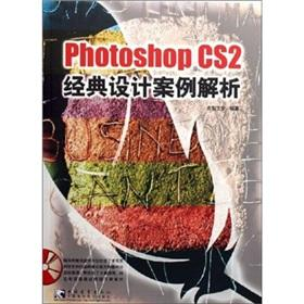 Photoshop CS2 A Case of classic design with disc(Chinese Edition): DIAN ZHI WEN HUA BIAN ZHU