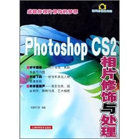 Photoshop CS2 photo retouching and processing(Chinese Edition): ZHANG LEI YAN JIU SHI BIAN ZHU