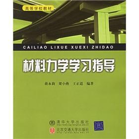 mechanical study guides(Chinese Edition): JIANG YONG LI. LIANG XIAO YAN. WANG ZHENG DAO BIAN ZHU