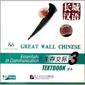 Great Wall Chinese: Essentials in Communication 3: Chief Editor: Ma