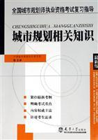 urban planning knowledge - (the latest version )(Chinese Edition): ZHANG WEN QI