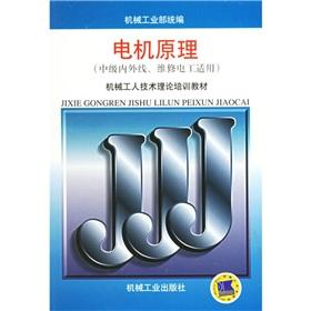 Electrical Principles - (Intermediate outside line maintenance electrician for)(Chinese Edition): ...