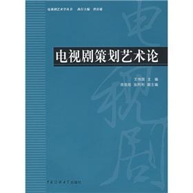 TV Art of the planning(Chinese Edition): WANG WEI GUO ZHU BIAN